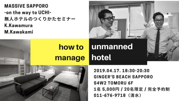 「無人ホテルのつくりかたセミナー」を開催します