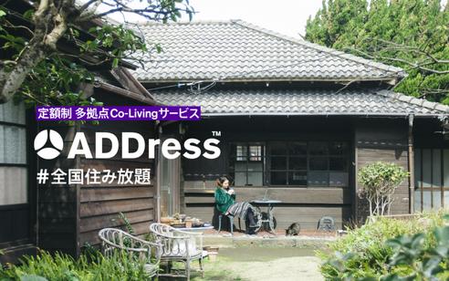 定額で全国住み放題サービス「ADDress」北海道の第一号拠点として登録しました