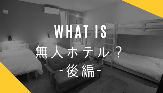 【後編】無人ホテル『UCHI』ってなんだ?