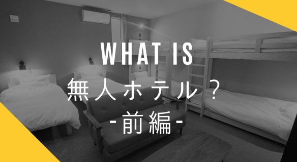 【前編】無人ホテル『UCHI』ってなんだ?