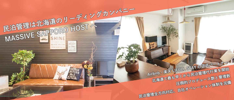圧倒的なトラブル対応を超えて、さらなる高みへ|住宅宿泊事業管理代行@札幌 MASSIVE SAPPORO HOST