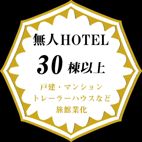 無人HOTEL 30棟以上