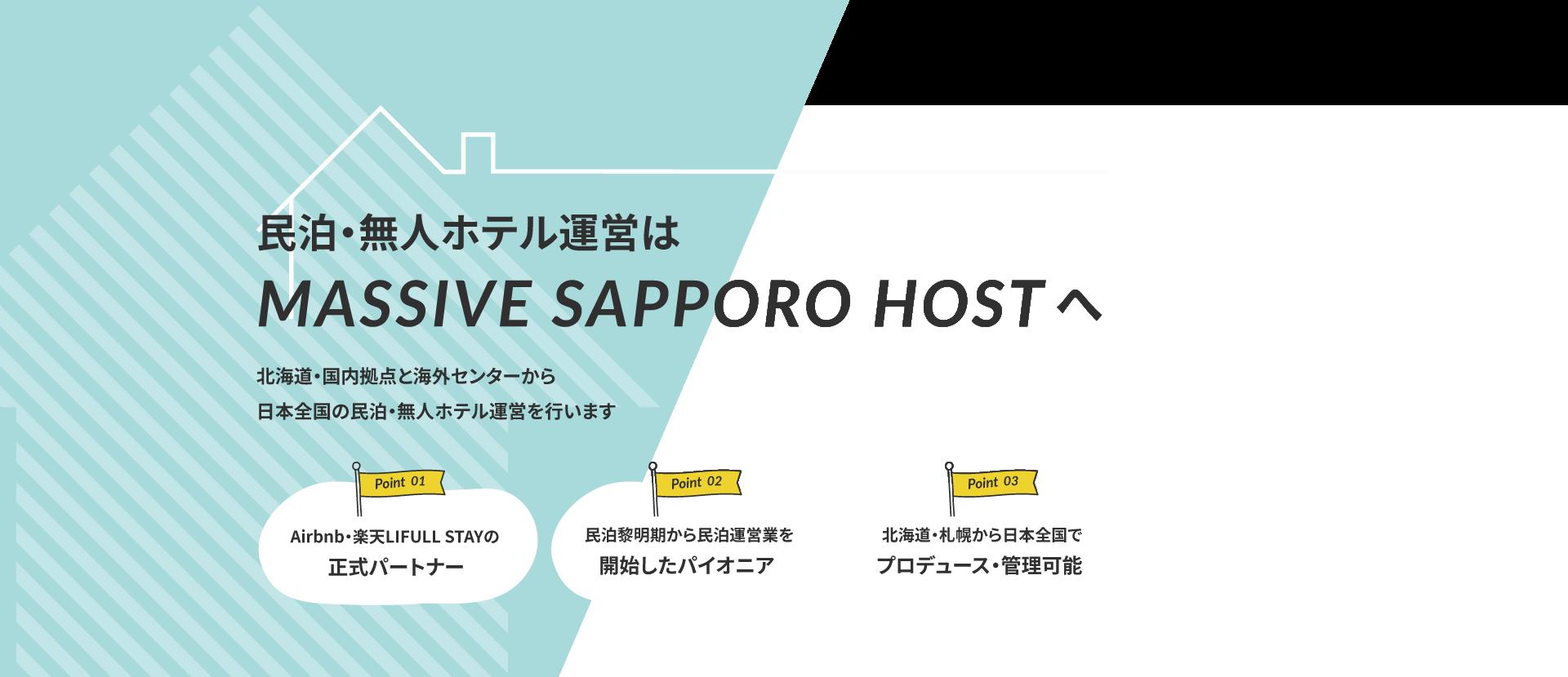 民泊・無人ホテル運営はMASSIVE SAPPORO HOSTへ