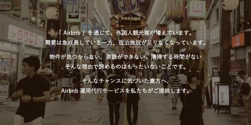 Airbnb運用代行「HOST」