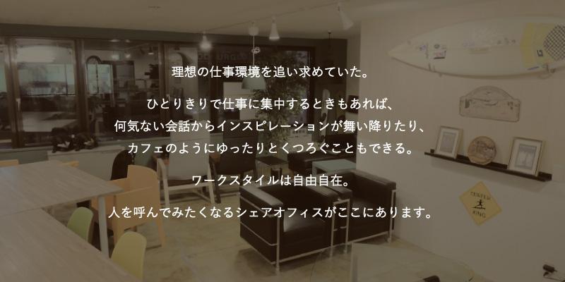 札幌のコワーキングスペース・シェアオフィス「JOBUIE」