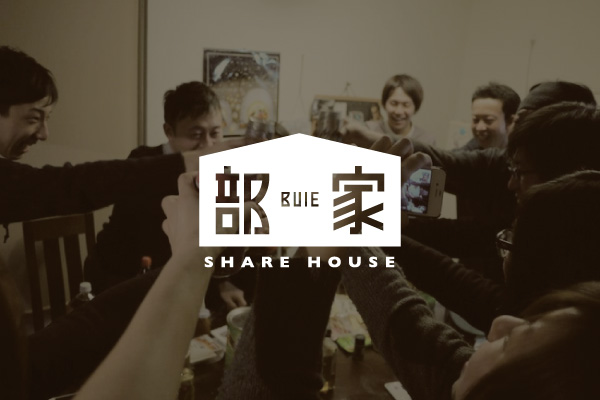 BUIE:[SHARE HOUSE]