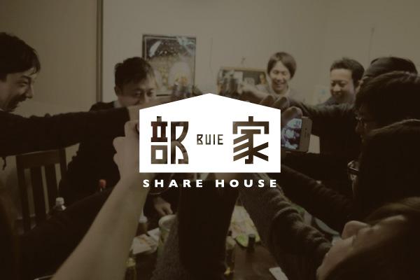 札幌のシェアハウス BUIE