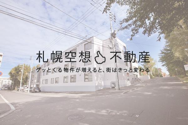 札幌空想不動産