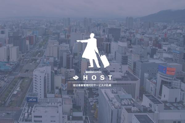宿泊事業管理代行サービス@札幌 HOST